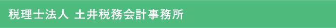 税理士法人 土井税務会計事務所